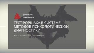 Мастер-класс И.В. Плужникова «Тест Роршаха в системе методов психологической диагностики»