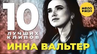 Инна Вальтер - 10 лучших клипов (2021)