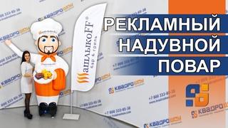 Повар аэромен для рекламы кафе ШашлыкоFF
