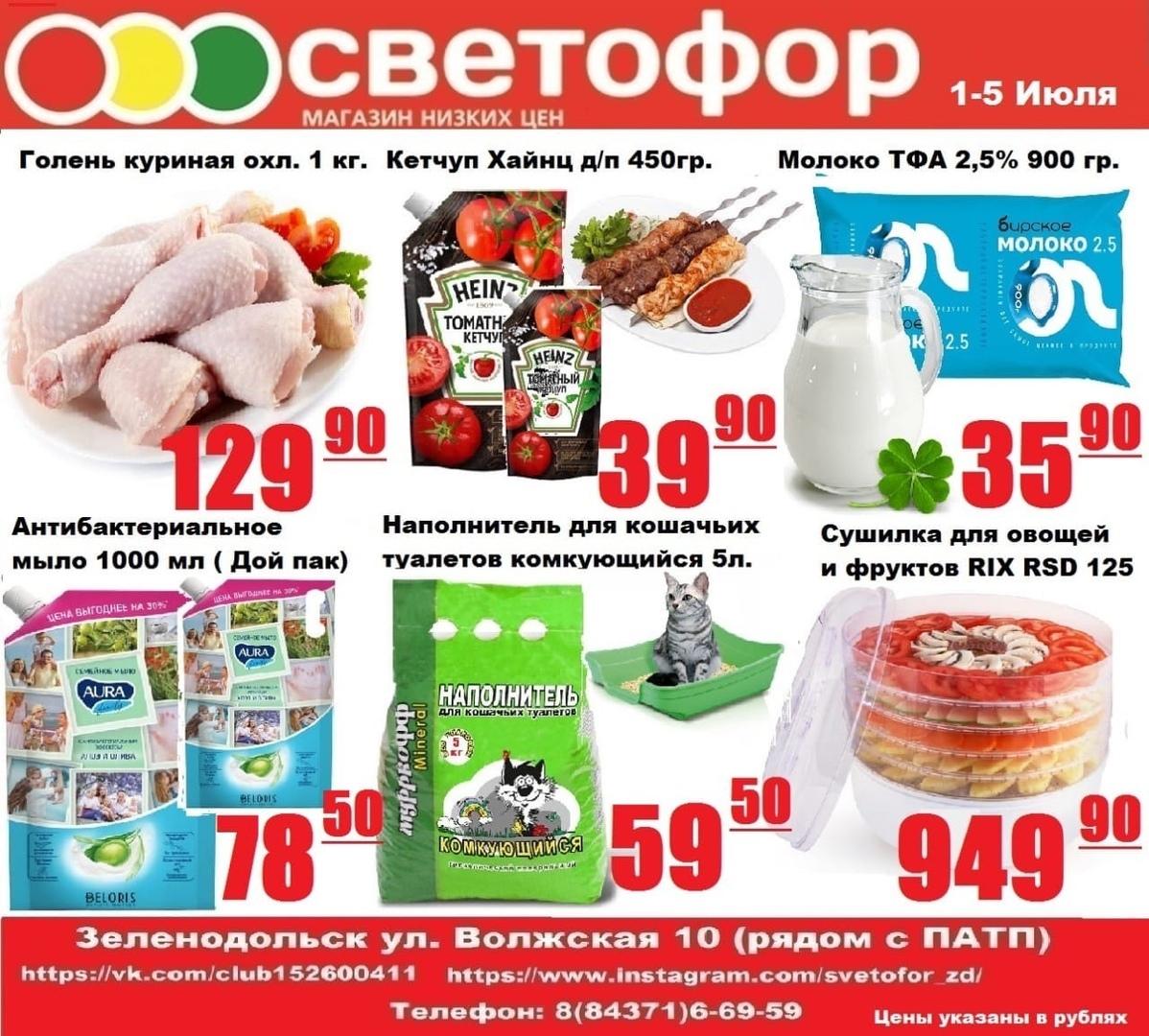 "Магазин низких цен ""СВЕТОФОР"""