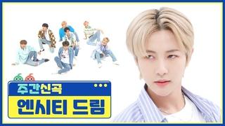 [주간아 미방] 청량함 잔뜩 담은 NCT DREAM의 'Hello Future'♬  l