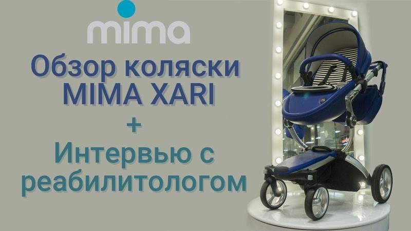Обзор Mima Xari и интервью с реабилитологом