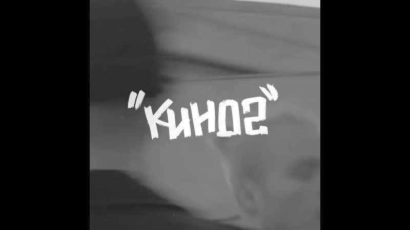 КУOK КИНО 2 teaser