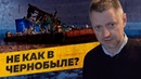 Взрыв под Северодвинском почему молчание хуже радиации Редакция