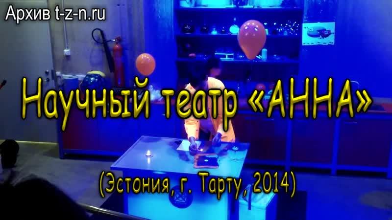 Научный театр АННА Эстония г Тарту 2014