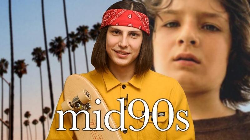 Середина 90 х Mid90s Самый лучший фильм про скейтборд