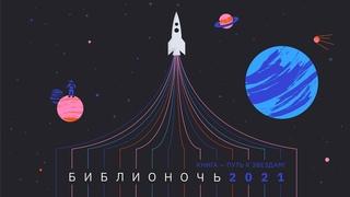 """Сборник """"Космос - моя работа"""". Библионочь 2021 в музее им. П. Алабина"""