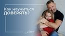 Как научиться доверять Семейная психология. Отношения. Любовь. Психолог Александр Шахов.