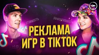 Реклама мобильных игр и приложений в Tiktok —  Лучше Facebook, VK или Instagram?