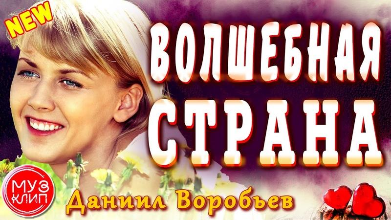 Волшебная страна Даниил Воробьёв ОБАЛДЕННАЯ ПЕСНЯ НОВИНКА 2020