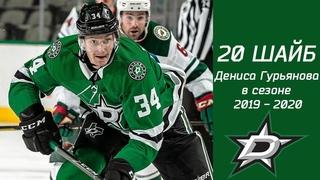 Денис Гурьянов все шайбы в регулярном чемпионате 2019 - 2020 | Denis Gurianov ALL 20 GOALS | Dallas