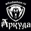 Аркуда Шоу