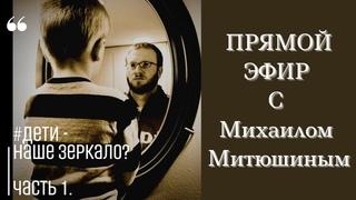 ДЕТИ - наше зеркало? Часть 1. Эфир из инстаграм. Михаил Митюшин и Жанна Ивлиева