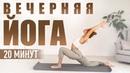 Вечерняя йога для начинающих в домашних условиях 20-минут комплекс на все тело. Позы йоги