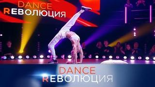 Dance Революция. Второй сезон. Выпуск от