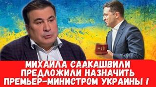 ✅ Просто Шок! Саакашвили : Они просто СИДЯТ на Потоках и воруют у Украинцев!