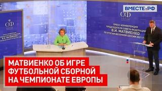 Матвиенко о матче Россия - Дания на Евро-2021
