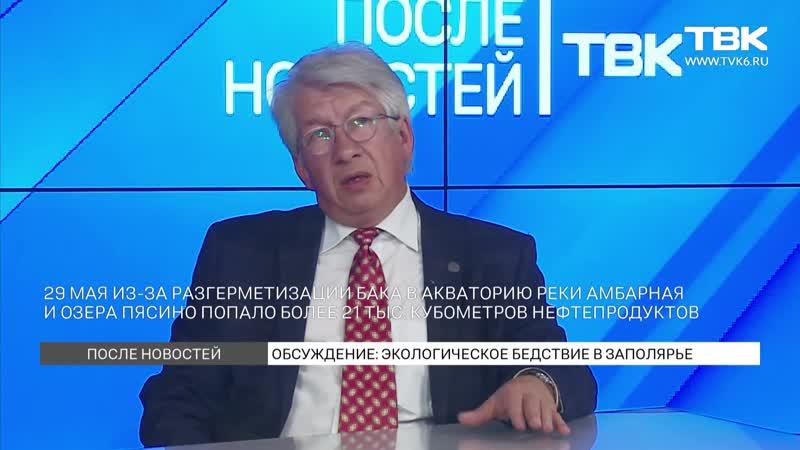 Николай Алпатов про экологическое бедствие в Заполярье