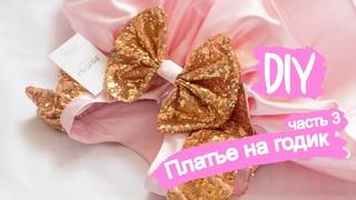 DIY: Как сшить нарядное пышное платье для девочки   часть 3   HOW TO SEW AN ELEGANT BABY DRESS