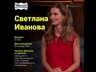 Светлана Иванова. Досье. Интересные факты