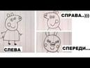 Лютые приколы. Свинка Пеппа из чернобыля. Пеппа - вид спереди!