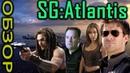StarGate Atlantis Ретроспектива. Сворачивание с пути
