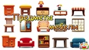Предметы мебели. Развивающее видео для детей по методике Домана. HD качество