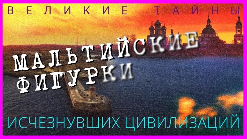 Великие тайны Великие тайны исчезнувших цивилизаций Выпуск 17