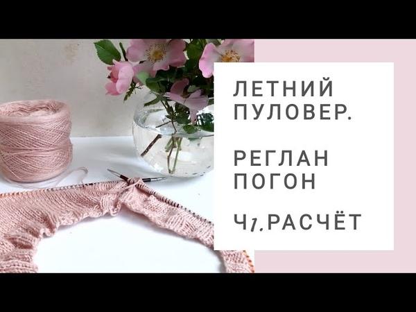 Летний пуловер из хлопка Реглан погон Ажурный узор Расчеты Ч1