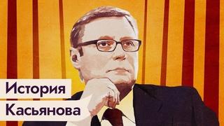 Михаил Касьянов: из премьеров в оппозиционеры / @Максим Кац  