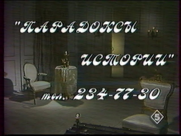 Парадоксы истории Петербург 5 канал 14 09 1996