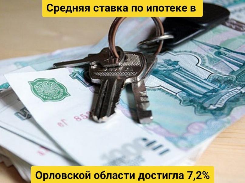 Средняя ставка по ипотеке в Орловской области достигла 7,2%