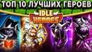 🔥Idle Heroes🔥ТОП-10 Лучших универсальных героев в игре! ТОП PVP PVE ЯМА Кого качать? Куда ставить?
