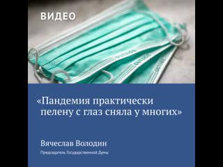 Вячеслав Володин сравнил системы здравоохранения за рубежом и в России