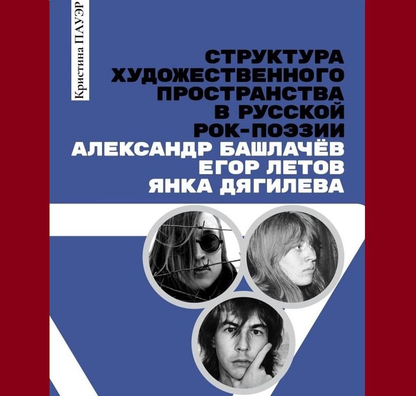 Структура художественного пространства в русской рок-поэзии: Башлачёв, Летов, Дягилева (2020)