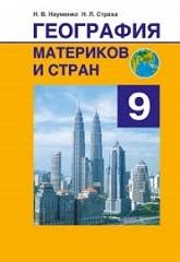 9 класс География материков и стран