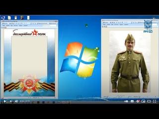 Мастер Класс по созданию портрета ветерана для Бессмертного полка в Word