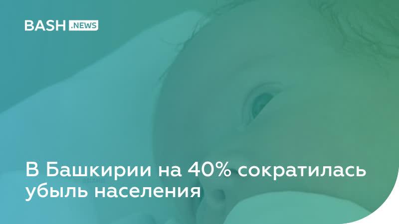 В Башкирии на 40 сократилась убыль населения