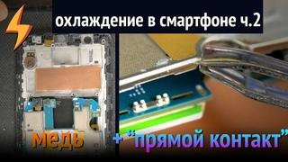 Охлаждение смартфона ч.2 (медь, прямой контакт, снятие экрана)