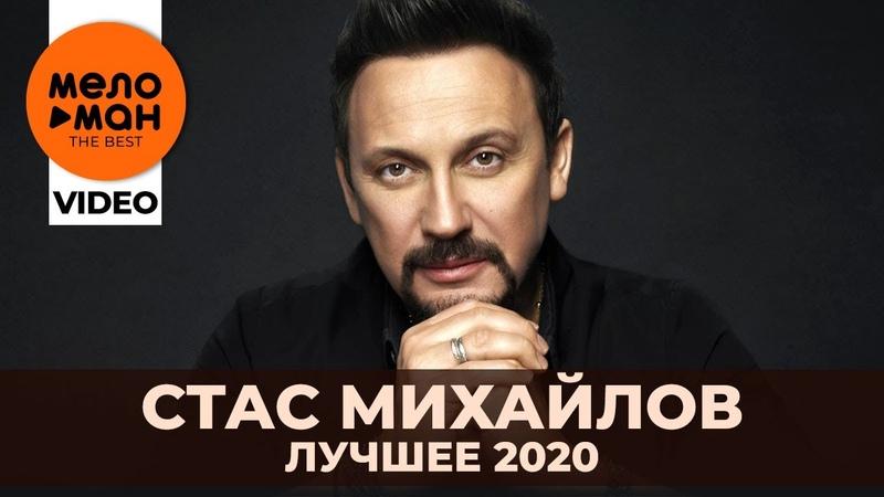 Стас Михайлов The Best Лучшее видео 2020
