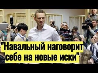 Чем больше Навальный говорит, тем сильнее себя ТОПИТ! Обсуждение