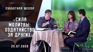 Сила молитвы: ходатайство за других   Субботняя школа   Адвентисты Москвы  25-июля-2020