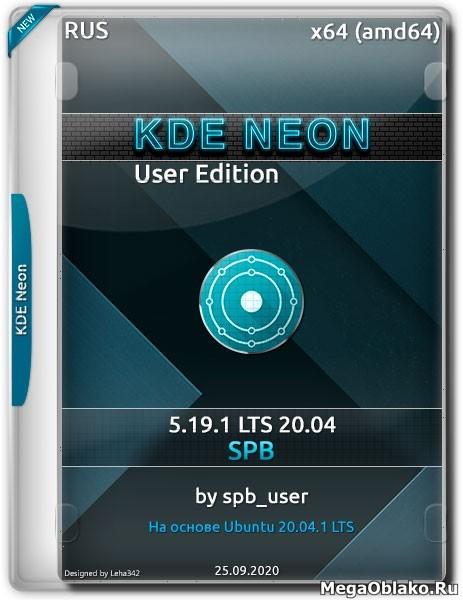 KDE Neon x64 User Edition 5.19.1 LTS 20.04 SPB (RUS/2020)