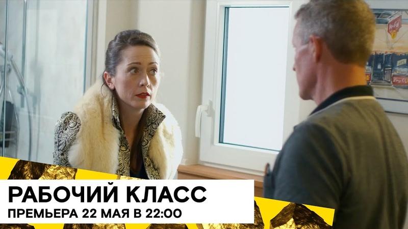 Рабочий класс Working Class комедия 10 мин Kyan Krumdieck