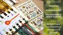 28. Перунов цвет - распаковка и обзор набора Ярмарка / Рукодельные покупки / Вышивка крестиком