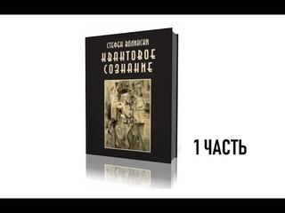 """Стивен  Волински  """"Квантовое Сознание"""" (Аудиокнига) 1 часть"""