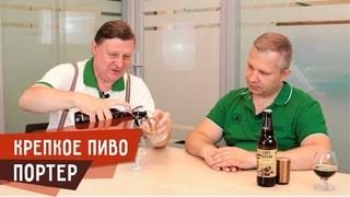Крепкое пиво. Портер. Павел Егоров рассказывает, какой портер варили в СССР.