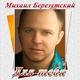 Михаил Березутский - Мама, здравствуй