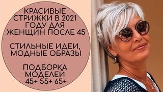 КРАСИВЫЕ СТРИЖКИ В 2021 ГОДУ ДЛЯ ЖЕНЩИН ПОСЛЕ 45.  МОДНЫЕ ОБРАЗЫ. ПОДБОРКА МОДЕЛЕЙ 45+ 55+ 65+