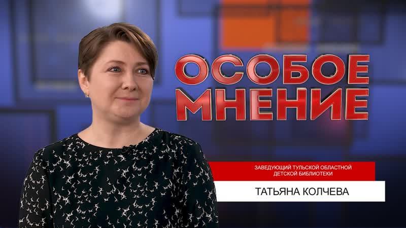 ОСОБОЕ МНЕНИЕ ТАТЬЯНА КОЛЧЕВА 25 11 20